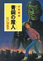 江戸川乱歩・少年探偵シリーズ(5) 青銅の魔人(ポプラ文庫クラシック)