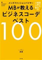 『メンズファッションバイヤーMBが教えるビジネスコーデベスト100』の電子書籍