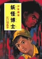 江戸川乱歩・少年探偵シリーズ(3) 妖怪博士(ポプラ文庫クラシック)