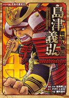コミック版 日本の歴史 戦国人物伝 島津義弘