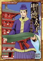 コミック版 日本の歴史 飛鳥人物伝 聖徳太子