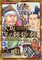 コミック版 日本の歴史 歴史を変えた日本の合戦 大坂冬の陣・夏の陣