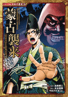 コミック版 日本の歴史 歴史を変えた日本の戦い 蒙古襲来