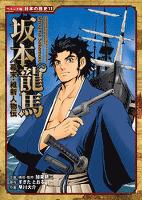コミック版 日本の歴史 幕末・維新人物伝 坂本龍馬
