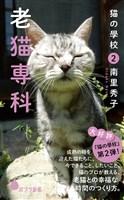 猫の學校2 老猫専科