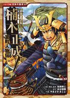 コミック版 日本の歴史 室町人物伝 楠木正成