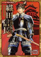 コミック版 日本の歴史 戦国人物伝 織田信長