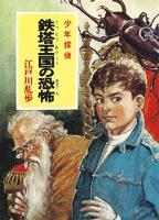 江戸川乱歩・少年探偵シリーズ(11) 鉄塔王国の恐怖 (ポプラ文庫クラシック)