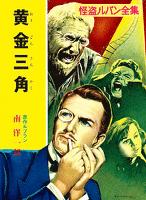 怪盗ルパン全集(6) 黄金三角
