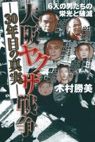 大阪ヤクザ戦争 -30年目の真実-