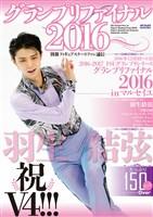 別冊フィギュアスケートファン通信 グランプリファイナル2016