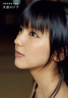 真野恵里菜写真集「天国のドア」