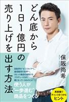 『どん底から1日1億円の売り上げを出す方法』の電子書籍
