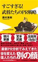 『武将たちのPR戦略 - すごすぎる! -』の電子書籍