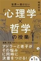 『世界一受けたい「心理学×哲学」の授業』の電子書籍