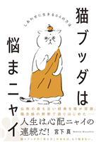 『猫ブッダは悩まニャイ - しあわせに生きる84の方法 -』の電子書籍