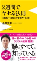『2週間でヤセる法則 - 「腸活」+「便活」で最強ダイエット -』の電子書籍