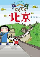 てくてく北京