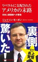 『リベラルに支配されたアメリカの末路 - 日本人愛国者への警告 -』の電子書籍