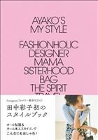 AYAKO's My Style
