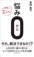 『悩み0(ゼロ) - 心理学の新しい解決法 -』の電子書籍