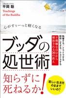 『ブッダの処世術 - 心がすぅーっと軽くなる -』の電子書籍