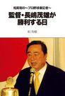 柏英樹の~プロ野球番記者~監督・長嶋茂雄が勝利する日