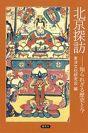 北京探訪 知られざる歴史と今