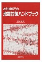 放射線部門の地震対策ハンドブック