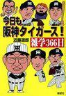 今日も阪神タイガース! 雑学366日