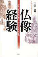 仏像経験 ――おもい出の古寺紀行、つれづれの古仏随想