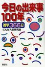 今日の出来事100年 雑学366日