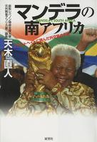 マンデラの南アフリカ アパルトヘイトに挑んだ外交官の手記