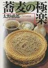 蕎麦の極楽