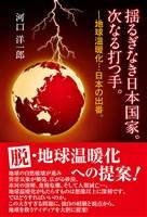 揺るぎなき日本国家。次なる打つ手。