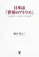 日本は「世界のアトリエ」 美意識こそ、この国をつらぬく精髄