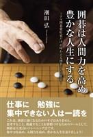 囲碁は人間力を高め豊かな人生にする