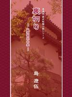 裏切り―大須賀党由来― 宇都宮市、神奈川県鎌倉