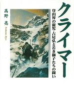 クライマー―登山界の寵児・吉尾弘と若き獅子たちの闘い