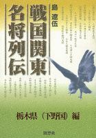 戦国関東名将列伝―栃木県(下野国)編