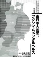 特別研修会「東日本大震災、フクシマとメンタルヘルス」報告書
