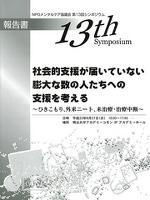 第13回シンポジウム報告書 社会的支援が届いていない膨大な数の人たちへの支援を考える ~ひきこもり、外来ニート、未治療・治療中断~