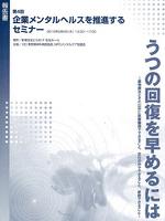 第4回企業メンタルヘルスを推進するセミナー報告書