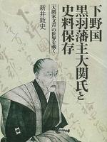 下野国黒羽藩主大関氏と史料保存 ―「大関家文書」の世界を覗く