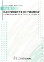 NPOメンタルケア協議会 第8回シンポジウム