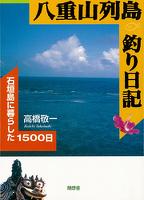 八重山列島釣り日記
