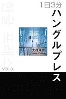 1日3分ハングルプレス VOLUME.3
