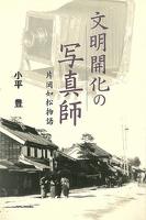 文明開化の写真師-片岡如松物語