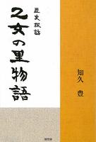 歴史探訪 乙女の里物語