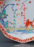 KAKIEMON おもしろ日本美術II